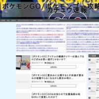 ポケモンGO/ポケモンゴー攻略まとめ!ピカチュウ速報